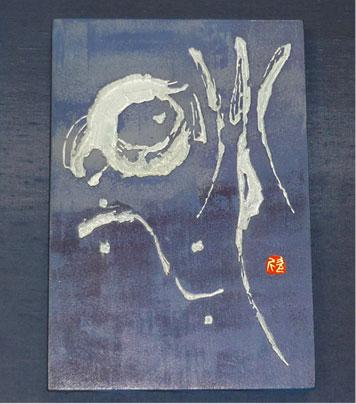 第29回日本刻字展に出展した作品