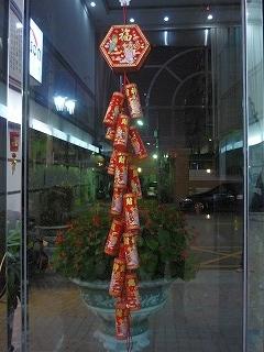 正月飾り(爆竹)