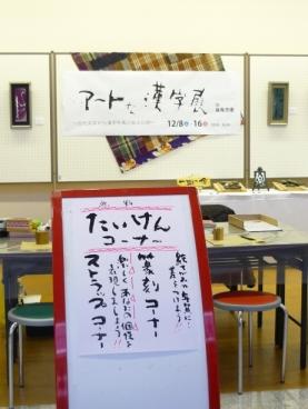 アートな漢字展