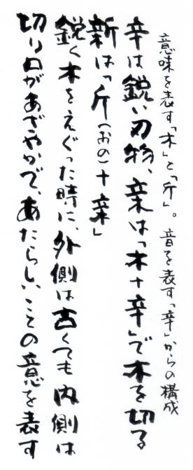 今月の漢字、4月