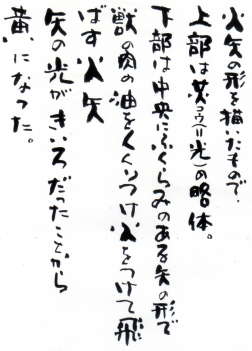 5月の漢字、「黄」